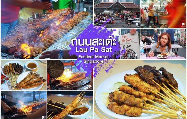 ถนนสะเต๊ะ สิงคโปร์ Lau Pa Sat