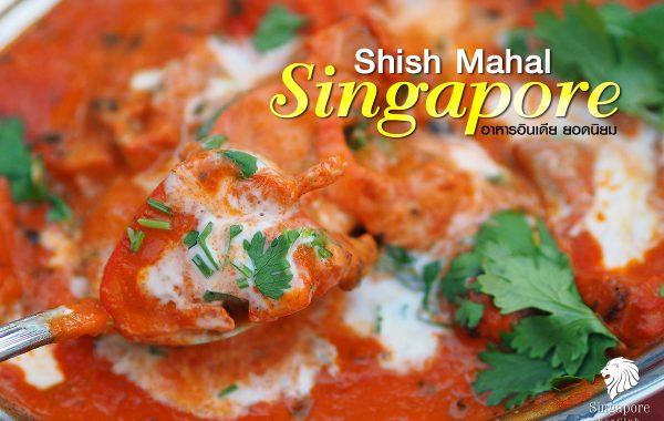 Shish Mahal อร่อยระดับ Bib Gourmand 2016 / 2017