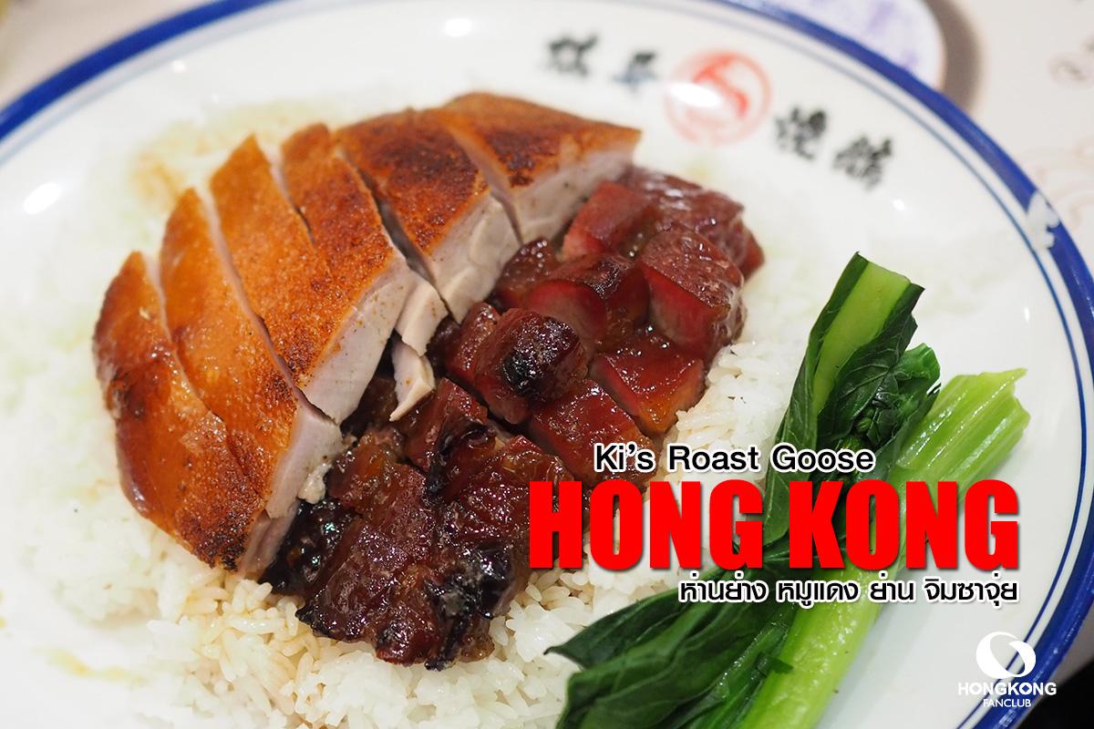 Ki's Roasted Goose