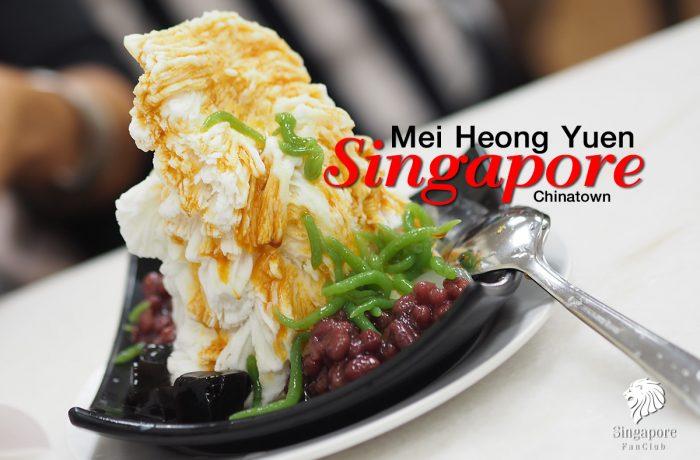 Mei Heong Yuen ร้านขนม เม่ย์ ฮวง หยุน