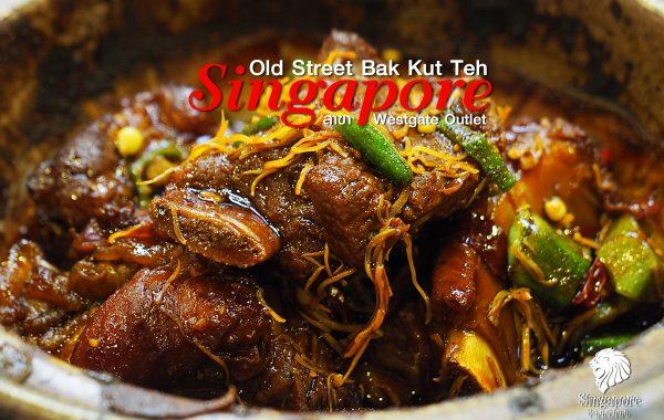 Old Street Bak Kut Teh : บัก กุ๊ด เต๋ สิงคโปร์