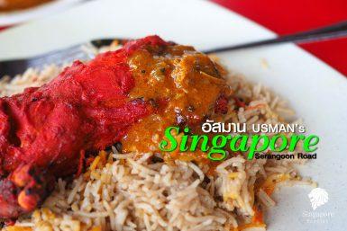 อัสมาน USMAN's Singapore อาหารอินเดีย