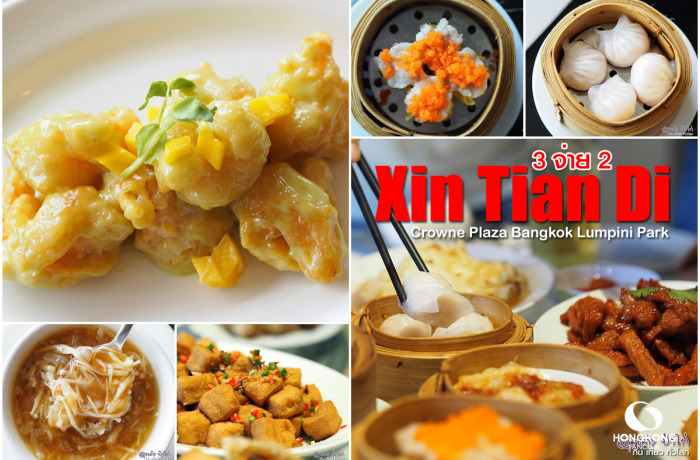 Xin Tian Di : บุฟเฟ่ต์ ติ่มซำ 3 จ่าย 2