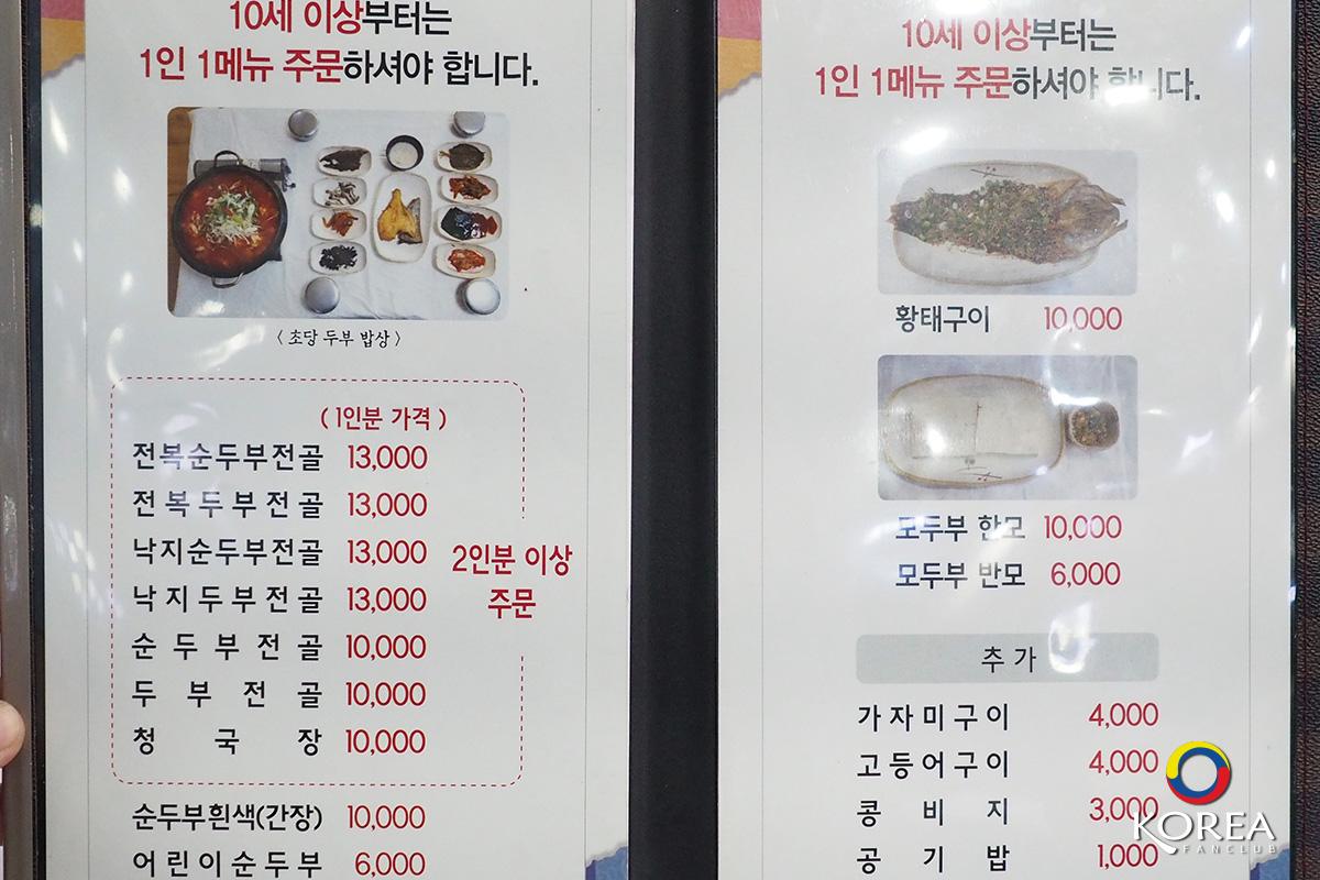 Hyeonhui Tofu Soybean