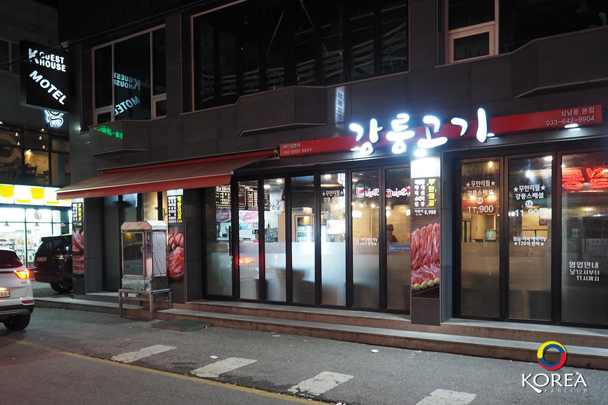 บุฟเฟต์ หมูย่าง เกาหลี คังนึง