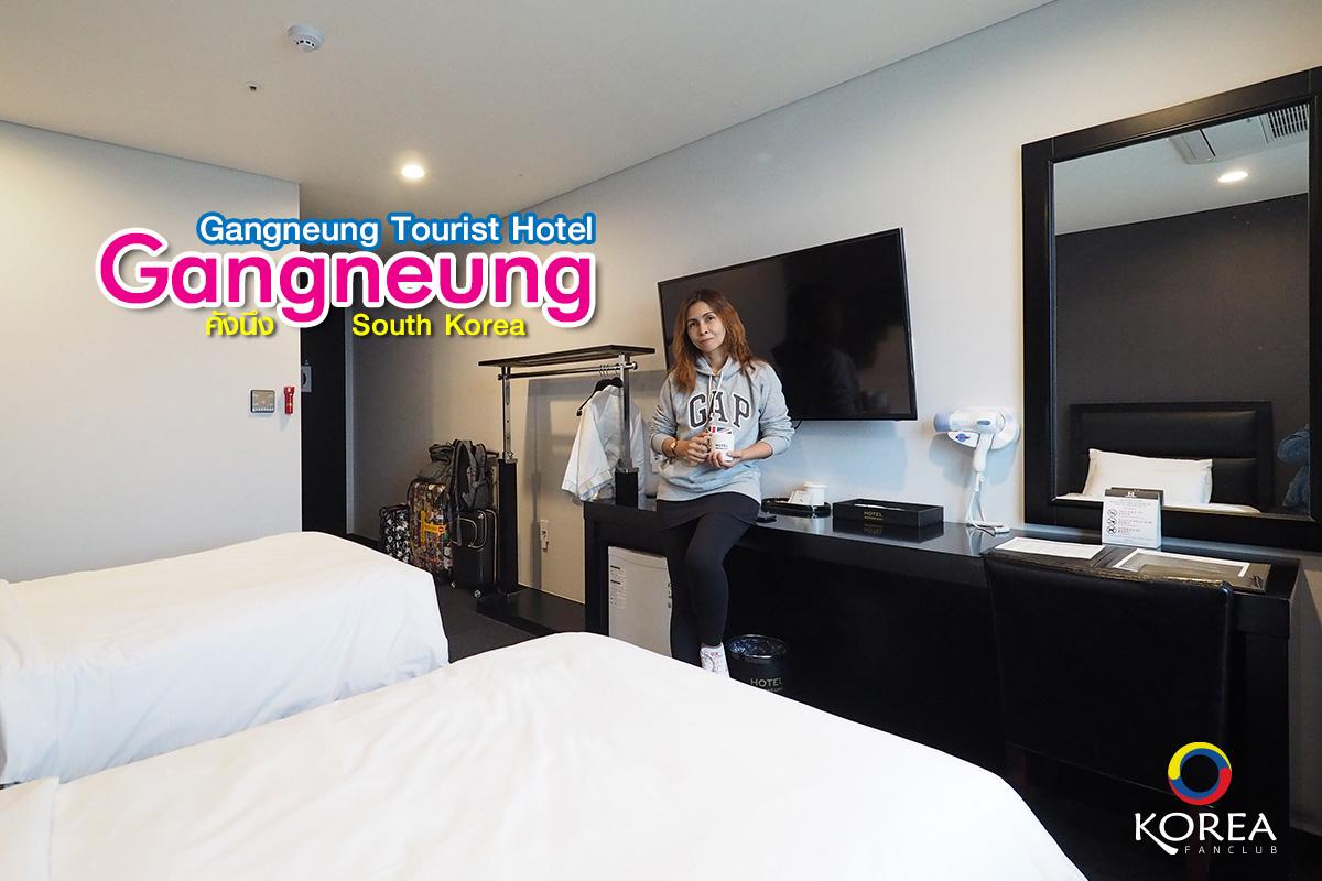 ที่พัก คังนึง โรงแรม Gangneung Hotel