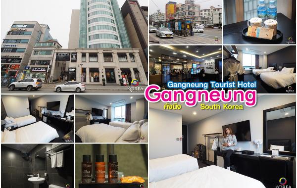 ที่พัก คังนึง : Gangneung Tourist Hotel