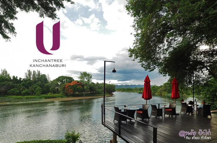ยู อินจันทรี กาญจนบุรี : U Inchantree
