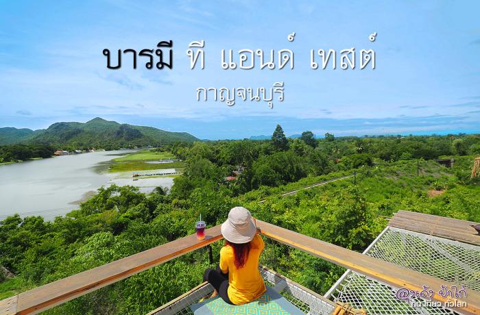 บารมี คาเฟ่ กาญจนบุรี สวย 360 องศา