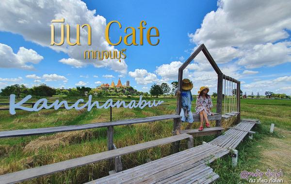 มีนา คาเฟ่ กาญจนบุรี : Mee Na Cafe