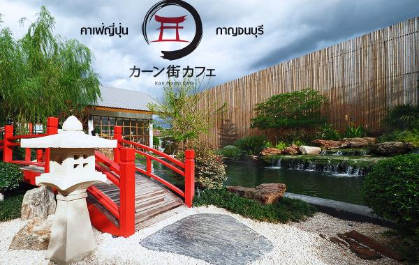 Kan Machi Cafe : กาญจน์ มาชิ คาเฟ่ ญี่ปุ่น