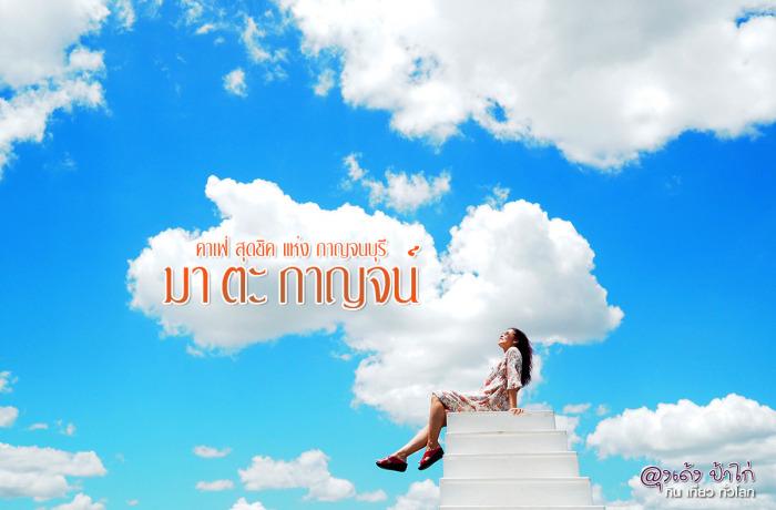 มาตะกาญจน์ คาเฟ่ สุดชิค กาญจนบุรี