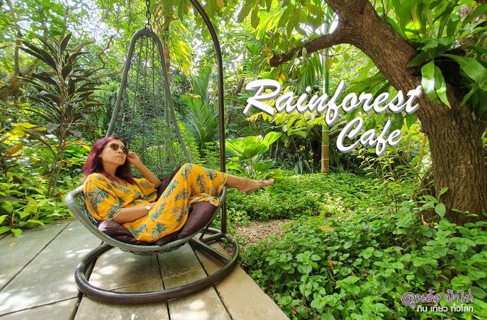 Rainforest Cafe กาญจนบุรี : เรนฟอร์เรสท์ คาเฟ่