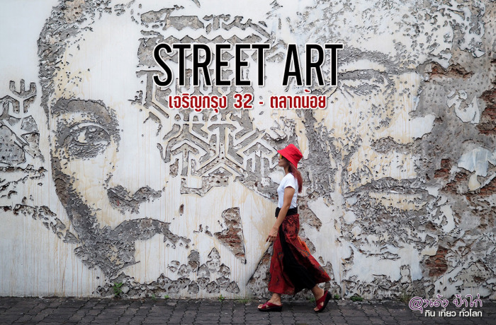 Street Art ตลาดน้อย & เจริญกรุง