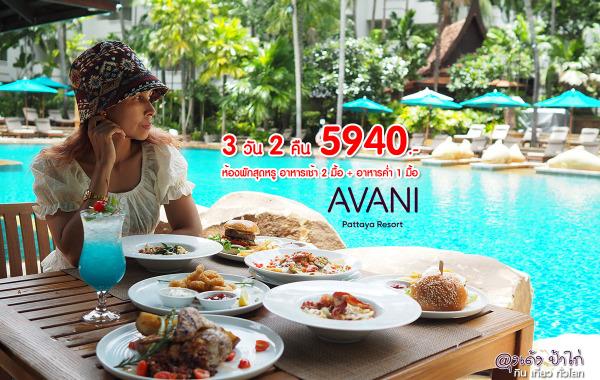 AVANI Pattaya : โปร Staycation 3 วัน 2 คืน