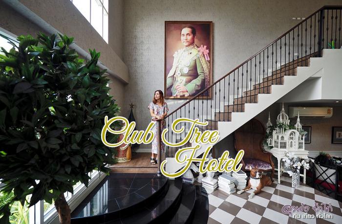 โรงแรม คลับ ทรี สงขลา : Club Tree Hotel