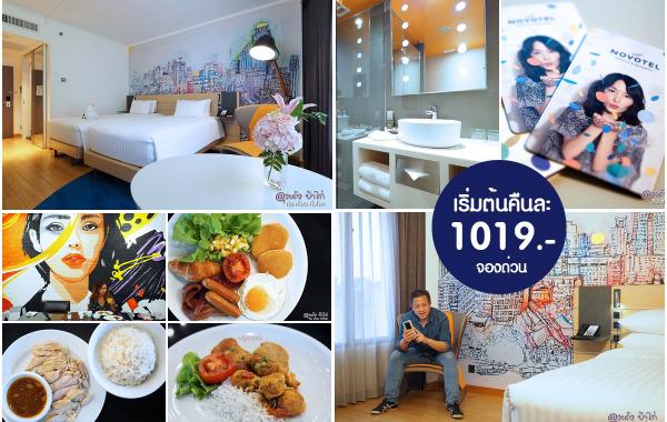 Novotel Siam ห้องพักเริ่มต้น 1019.-