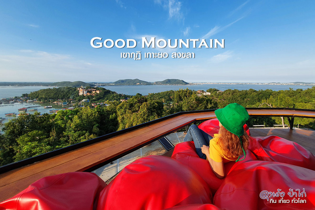 Good Mountain