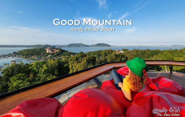Good Mountain เกาะยอ สงขลา วิวสวยมาก