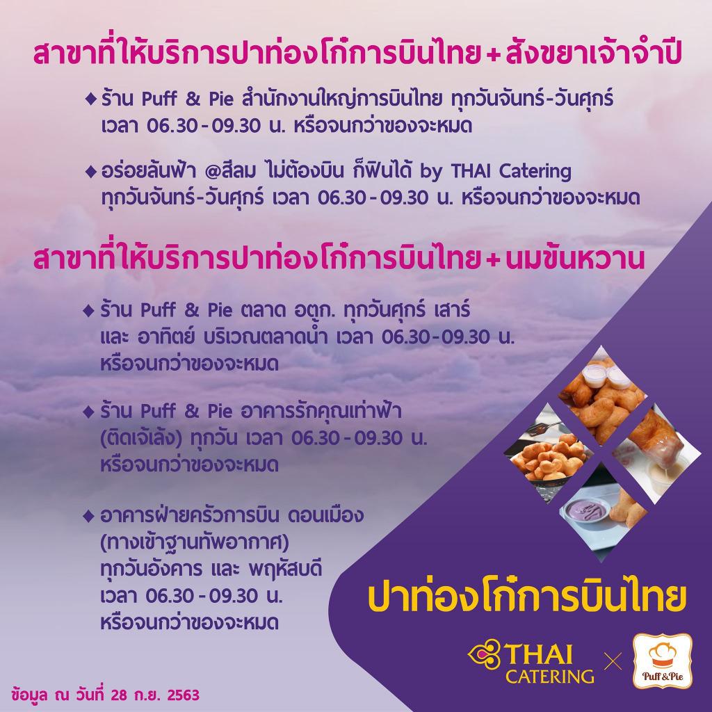 ปาท่องโก๋ ครัวการบินไทย
