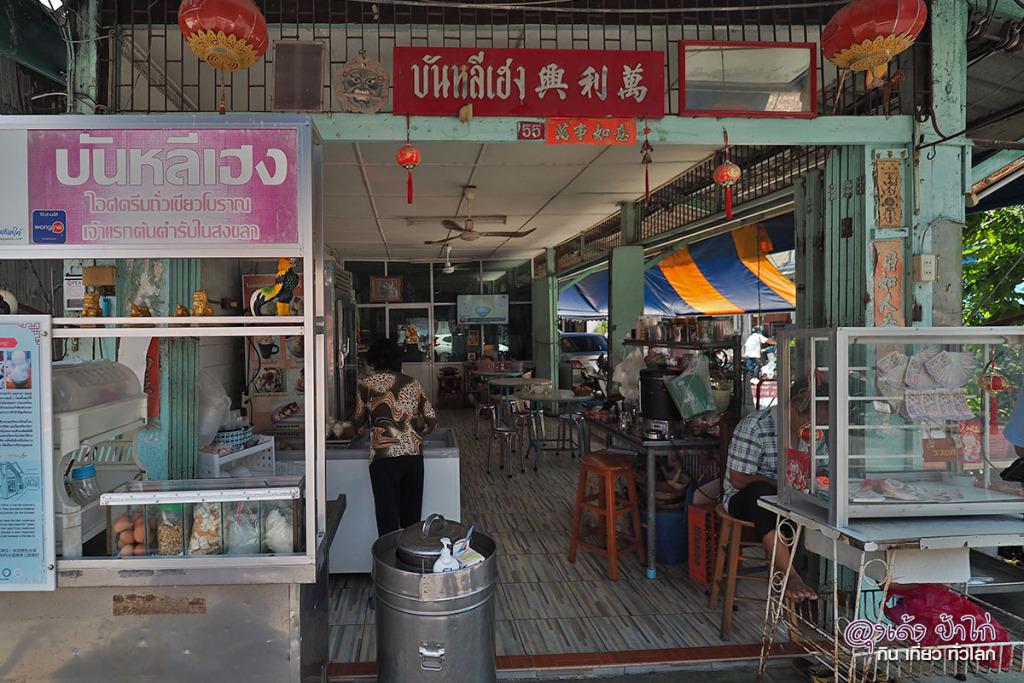 ร้านอาหาร ถนนนางงาม