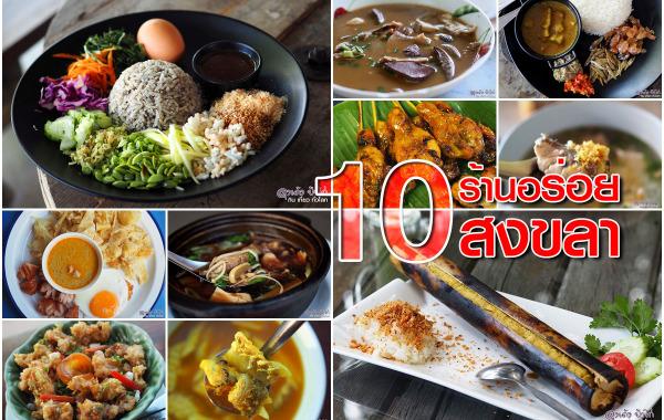 10 ร้านอาหาร สงขลา เมืองเก่า ที่ห้ามพลาด
