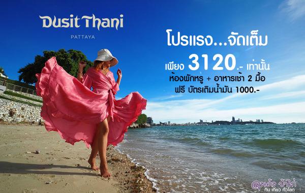 ดุสิตธานี พัทยา : Dusit Thani Pattaya