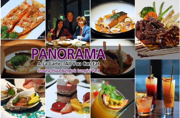 บุฟเฟต์ พาโนรามา – Panorama Crowne Plaza