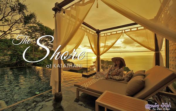 The Shore at Katathani : เดอะ ชอร์ กะตะธานี