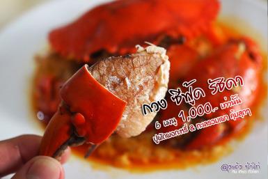 กวง ซีฟู้ด รัชดา : ส่งความอร่อยถึงบ้าน