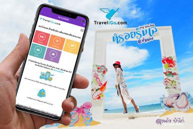 Traveligo.com จองง่าย จบใน App เดียว