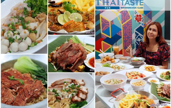 ไทย เทสต์ ฮับ มหานคร : Thai Taste Hub Mahanakhon