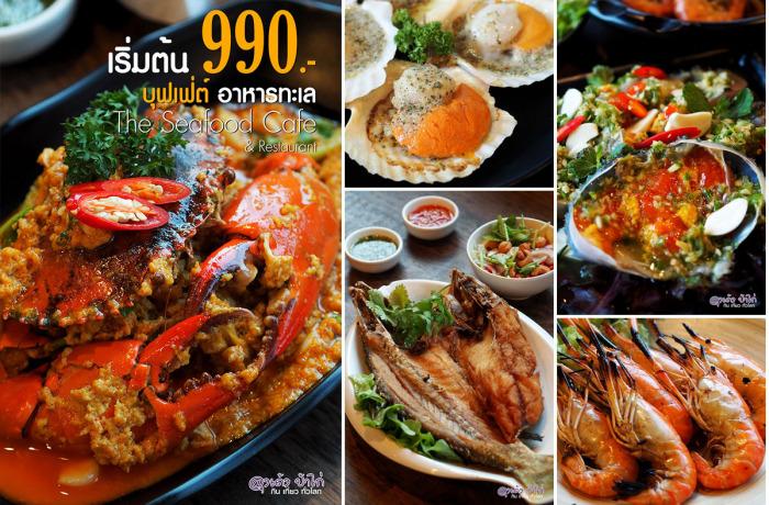 บุฟเฟ่ต์ The Seafood Cafe เยาวราช