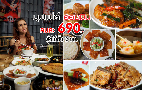 ฮองมิน บุฟเฟ่ต์ อาหารจีน 690.-