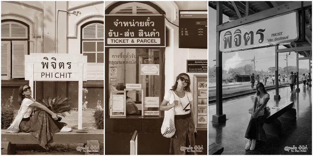สถานีรถไฟ พิจิตร