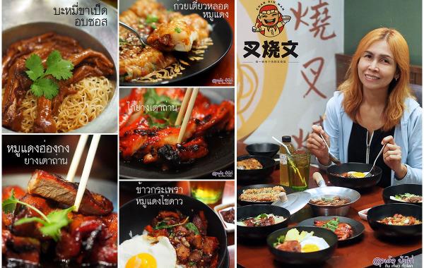 ชาซิวมาน Char Siu Man : หมูแดงฮ่องกง