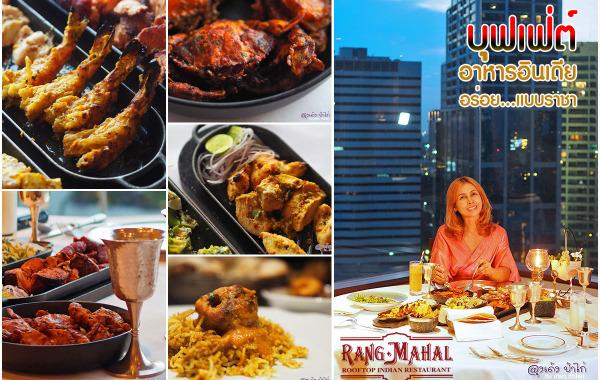 Rang Mahal : ราง มาฮาล บุฟเฟ่ต์อาหารอินเดีย