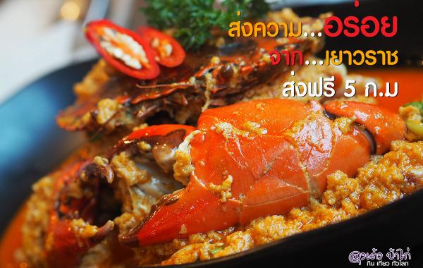 The Seafood Cafe : ส่งความอร่อยถึงบ้าน