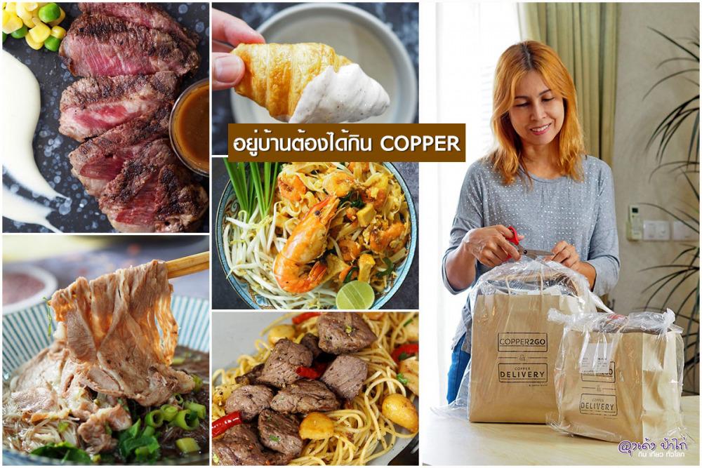 Copper2Go