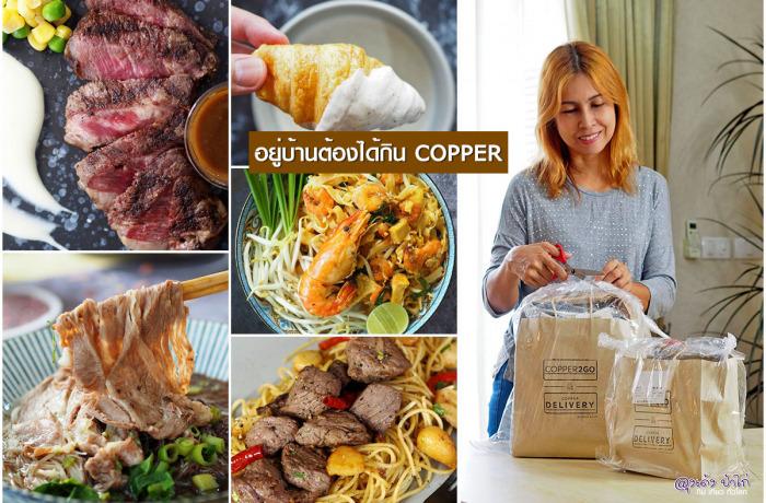Copper2Go : อยู่บ้านต้องได้กิน คอปเปอร์