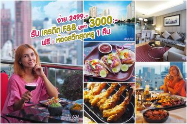 Rembrandt Hotel & Suites Bangkok Staycation